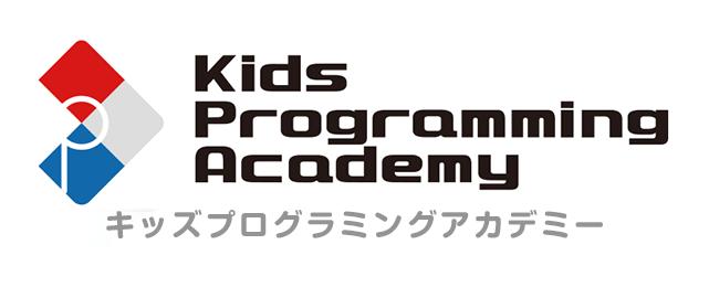 キッズプログラミングアカデミーオフィシャルサイト