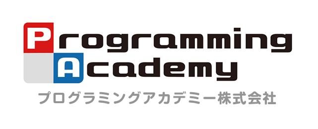 プログラミングアカデミー株式会社オフィシャルサイト